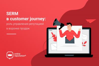 SERM в customer journey: роль управления репутацией в воронке продаж
